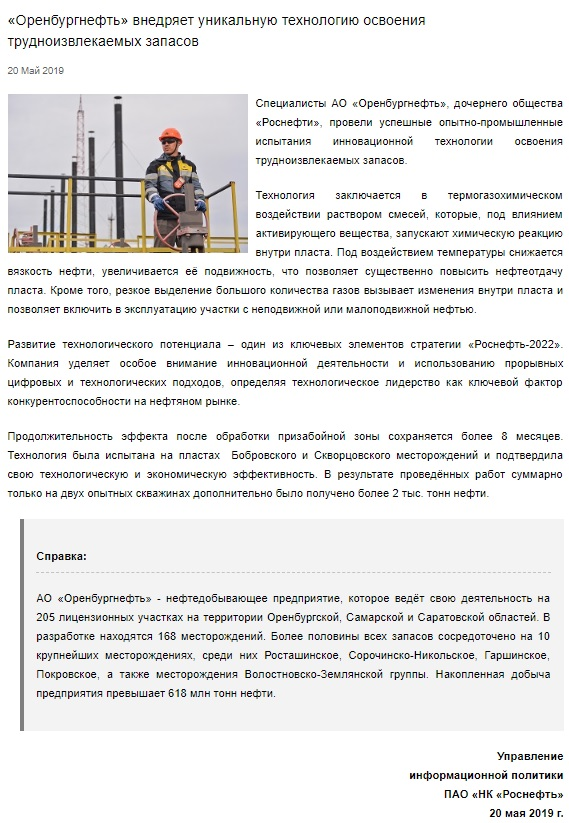 https://www.rosneft.ru/press/news/item/195039/